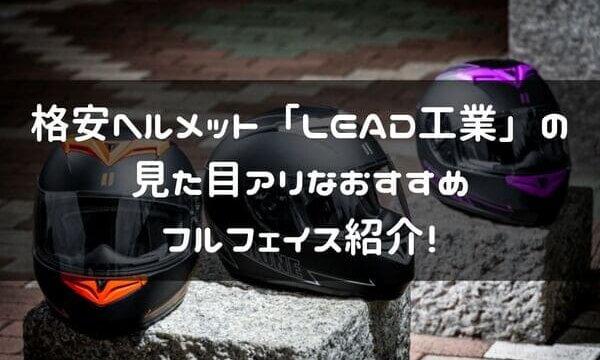 LEAD工業のおすすめフルフェイス紹介ページタイトル画像