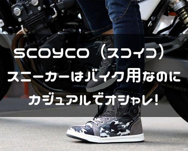 SCOYCOのバイク用スニーカー紹介ページタイトル画像