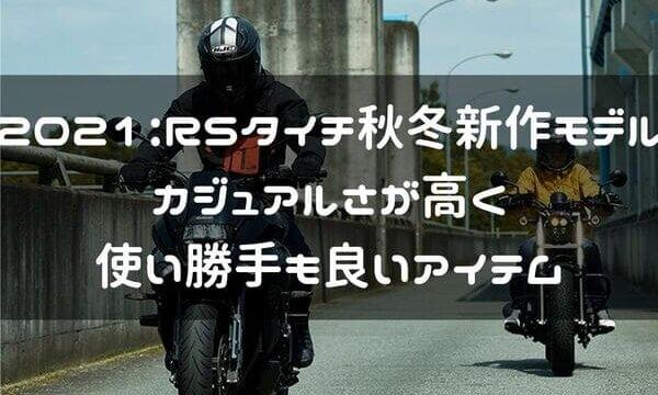RSタイチ2021年秋冬新作モデル紹介ページタイトル画像