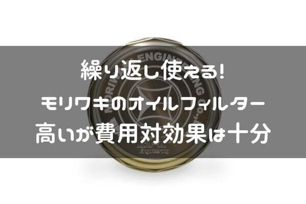 Micronic オイルフィルター S1 Ti-Gold紹介ページタイトル画像