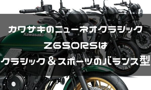 Z650RS紹介ページタイトル画像