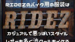 RIDEZのバイク用の服装紹介ページタイトル画像