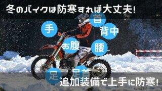 冬のバイクの追加防寒装備の紹介ページタイトル画像
