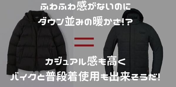 ラフ&ロード プリマロフトウィンターアーバンフーディ紹介ページタイトル画像